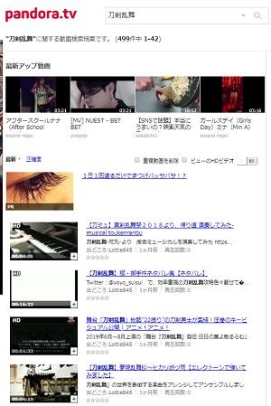 刀剣乱舞 映画 動画 pandora300.jpg